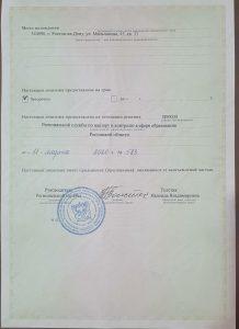 Лицензия - вторая страница